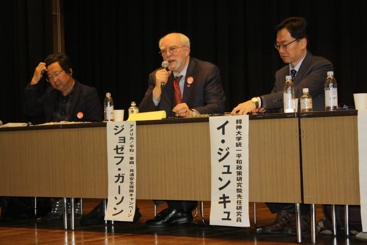 Joseph Gerson speaks at the Gensuikyo International Forum