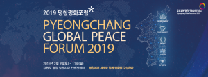 Cora Weiss – a Message to the PyeongChang Global Peace Forum